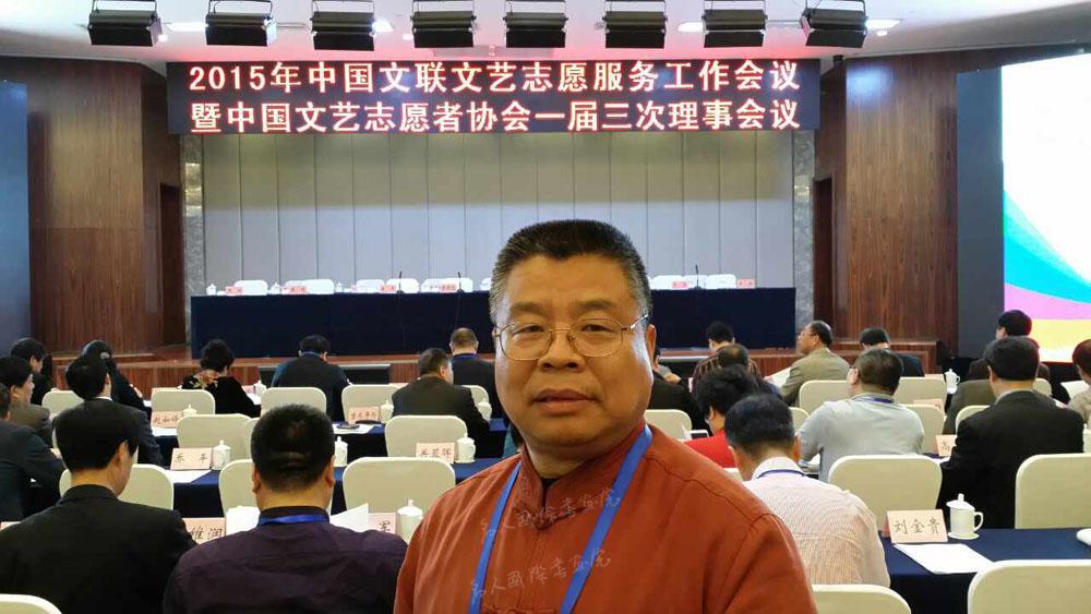 2015年3月30日出席中国文艺志愿者协会一届三次理事会